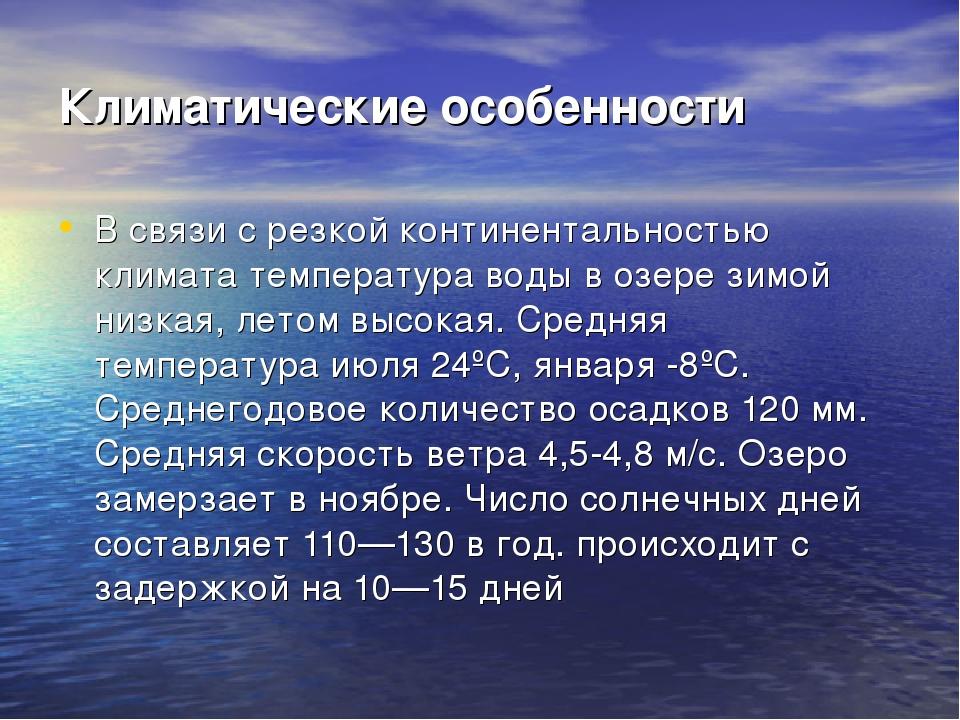 Климатические особенности В связи с резкой континентальностью климата темпера...