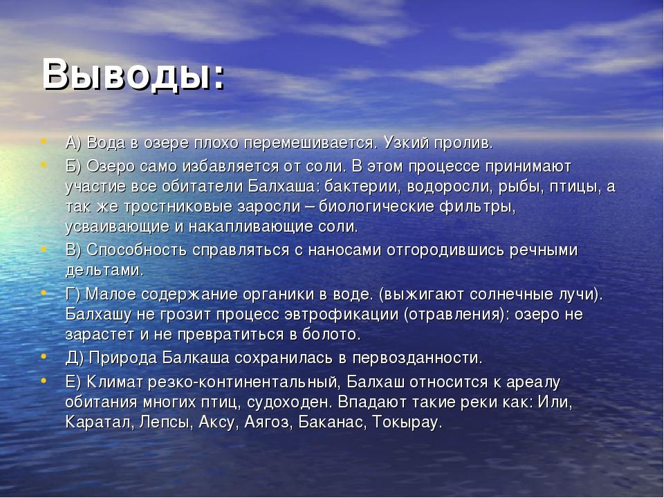 Выводы: А) Вода в озере плохо перемешивается. Узкий пролив. Б) Озеро само изб...