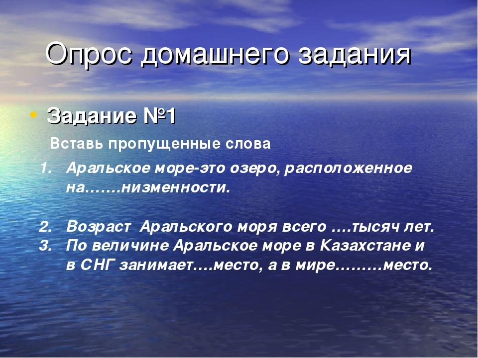 Опрос домашнего задания Задание №1 Вставь пропущенные слова Аральское море-э...
