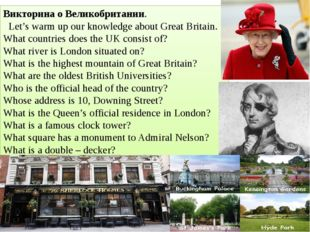 Викторина о Великобритании. Let's warm up our knowledge about Great Britain.
