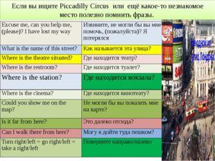 Если вы ищите Piccadilly Circus или ещё какое-то незнакомое место полезно пом