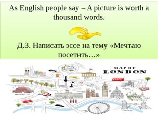 As English people say – A picture is worth a thousand words. Д.З. Написать эс