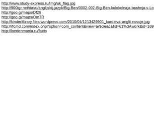 http://www.study-express.ru/img/uk_flag.jpg http://900igr.net/datai/anglijski