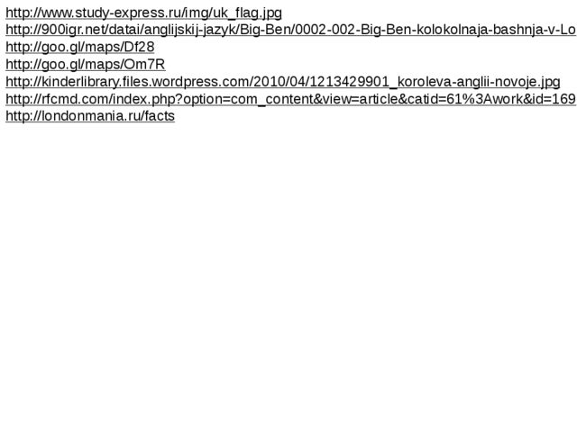 http://www.study-express.ru/img/uk_flag.jpg http://900igr.net/datai/anglijski...