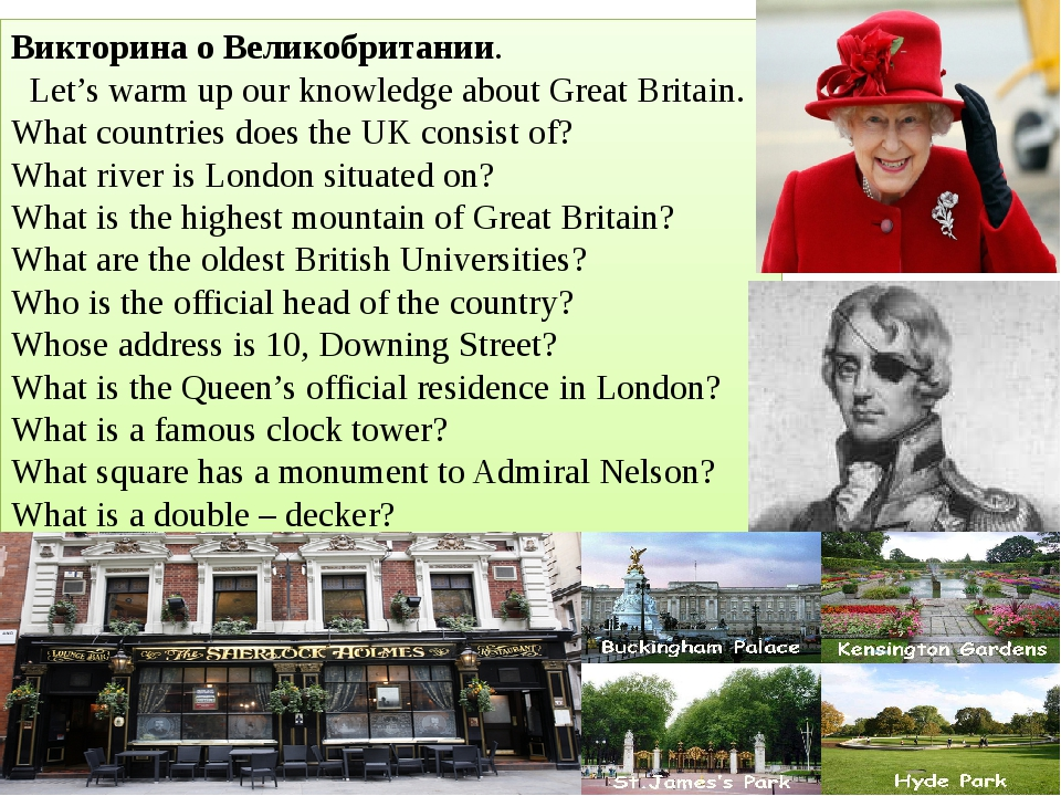Викторина о Великобритании. Let's warm up our knowledge about Great Britain....