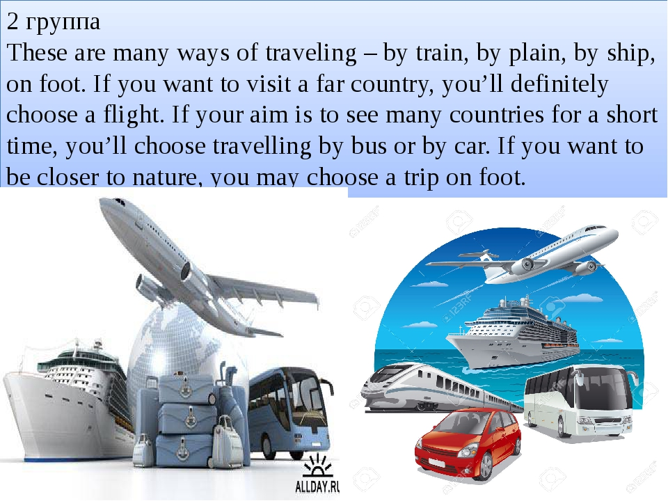2 группа These are many ways of traveling – by train, by plain, by ship, on f...