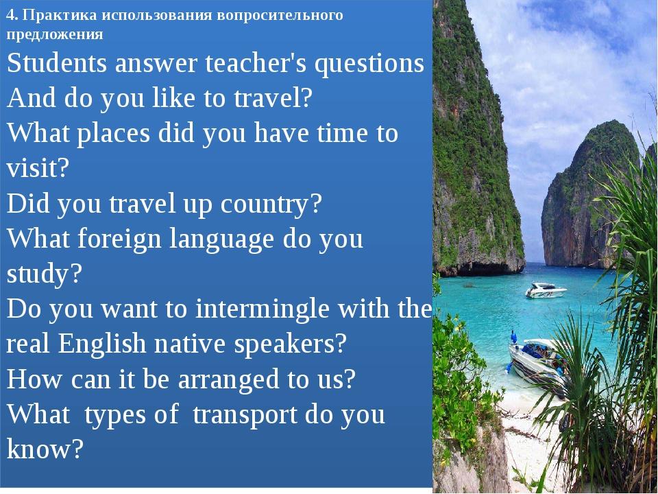 4. Практика использования вопросительного предложения Students answer teacher...