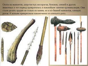 Охота на мамонтов, шерстистых носорогов, бизонов, оленей и других животных в