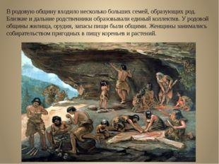 В родовую общину входило несколько больших семей, образующих род. Близкие и д