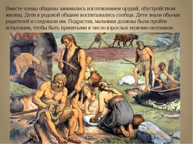Вместе члены общины занимались изготовлением орудий, обустройством жилищ. Дет...