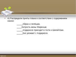 А) Распредели пункты плана в соответствии с содержанием сказки: _____Айран и
