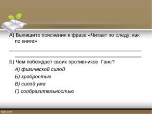 А) Выпишите пояснения к фразе «Читает по следу, как по книге» _______________