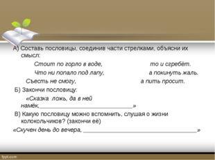 А) Составь пословицы, соединив части стрелками, объясни их смысл: Стоит по го