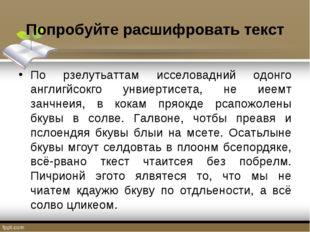 Попробуйте расшифровать текст По рзелутьаттам исселовадний одонго англигйсокг