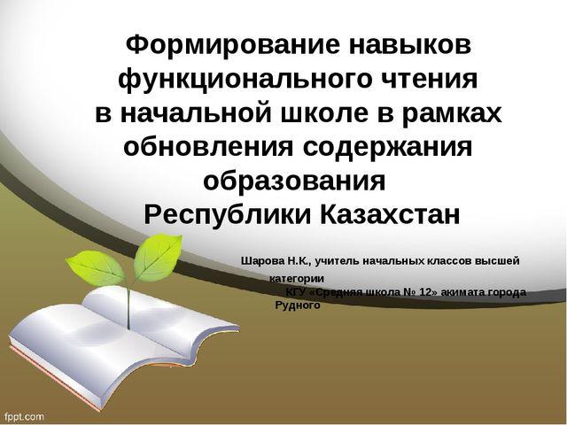 Формирование навыков функционального чтения в начальной школе в рамках обновл...