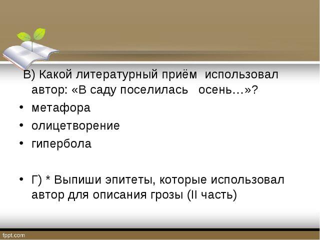 В) Какой литературный приём использовал автор: «В саду поселилась осень…»? м...