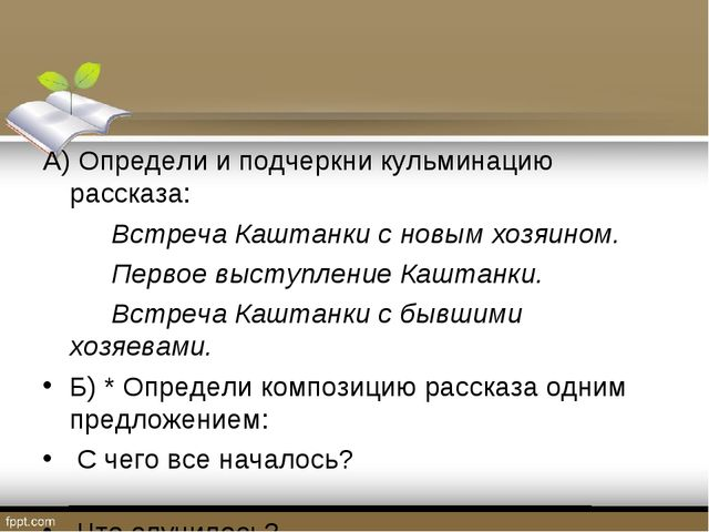 А) Определи и подчеркни кульминацию рассказа: Встреча Каштанки с новым хозяин...