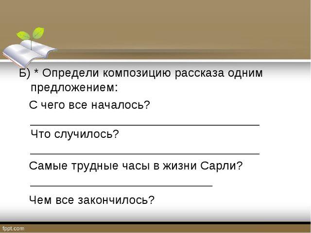 Б) * Определи композицию рассказа одним предложением: С чего все началось? __...