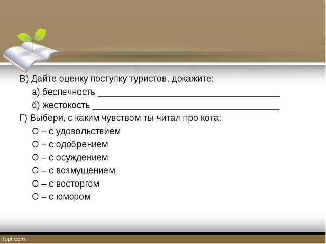 В) Дайте оценку поступку туристов, докажите: а) беспечность ________________...