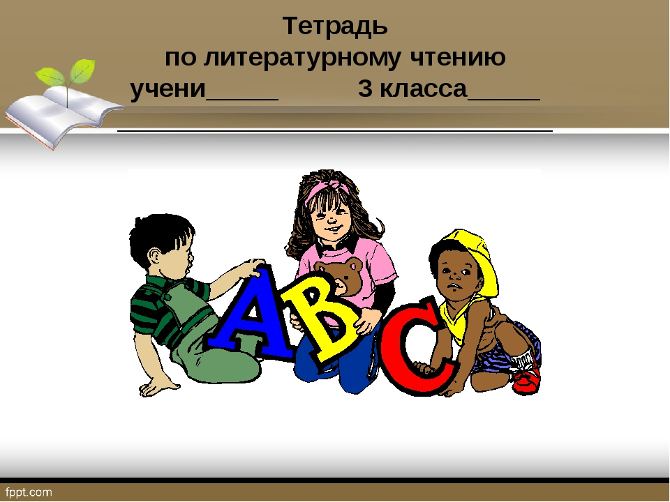 Тетрадь по литературному чтению учени_____ 3 класса_____ __________________...