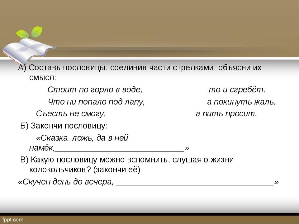 А) Составь пословицы, соединив части стрелками, объясни их смысл: Стоит по го...