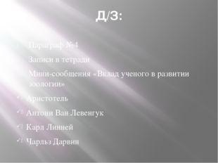 Д/З: Параграф №4 Записи в тетради Мини-сообщения «Вклад ученого в развитии зо