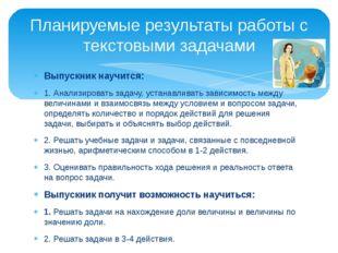 Планируемые результаты работы с текстовыми задачами Выпускник научится: 1. Ан