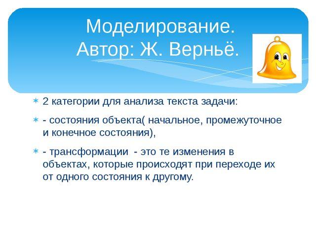 2 категории для анализа текста задачи: - состояния объекта( начальное, промеж...