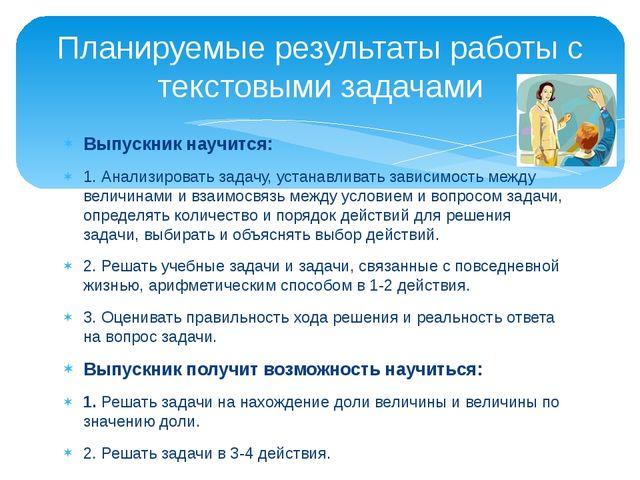 Планируемые результаты работы с текстовыми задачами Выпускник научится: 1. Ан...