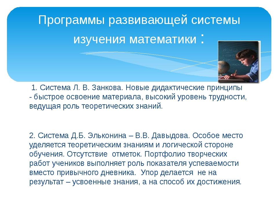 1. Система Л. В. Занкова. Новые дидактические принципы - быстрое освоение ма...