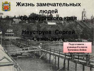 Жизнь замечательных людей Оренбургского края Неуструев Сергей Семёнович Подго