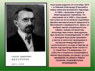 Неуструев родился 23 сентября 1874 г. в Нижнем Новгороде [Горький] в семье ка