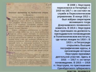 В 1908 г. Неуструев переселился в Петербург. С 1910 по 1917 г. он состоял на