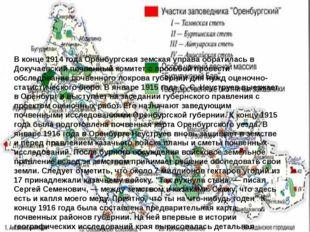 В конце 1914 года Оренбургская земская управа обратилась в Докучаевский почве