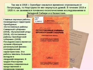 Так как в 1918 г. Оренбург оказался временно отрезанным от Петрограда, то Неу