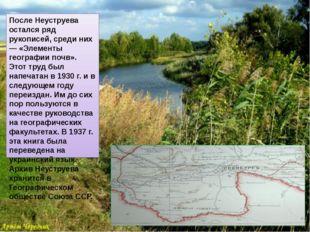 После Неуструева остался ряд рукописей, среди них — «Элементы географии почв»