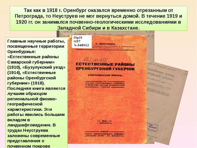 Так как в 1918 г. Оренбург оказался временно отрезанным от Петрограда, то Неу...
