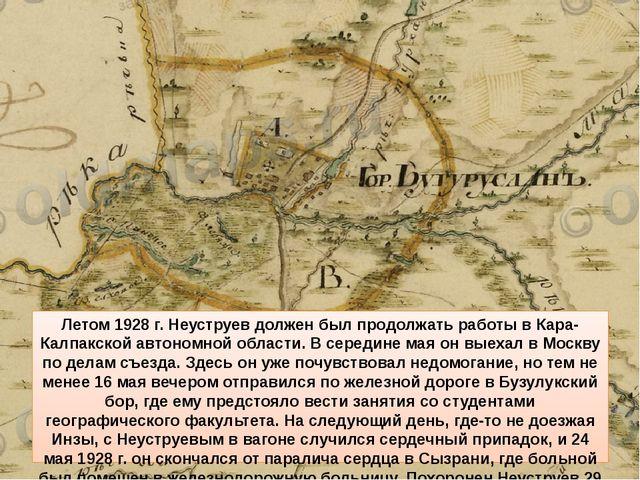 Летом 1928 г. Неуструев должен был продолжать работы в Кара-Калпакской автоно...