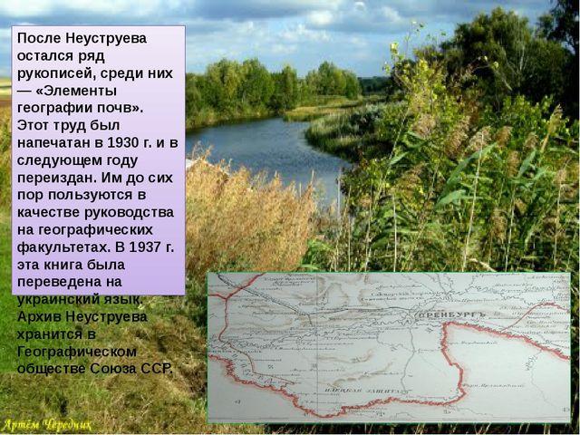 После Неуструева остался ряд рукописей, среди них — «Элементы географии почв»...