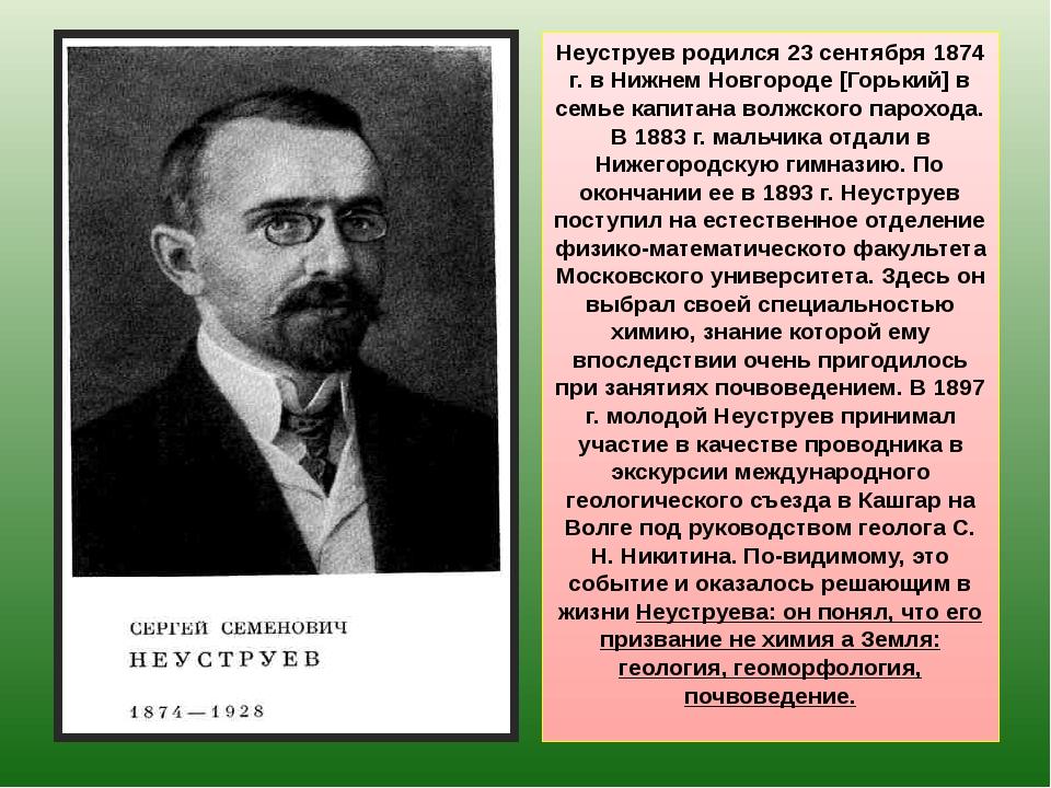 Неуструев родился 23 сентября 1874 г. в Нижнем Новгороде [Горький] в семье ка...