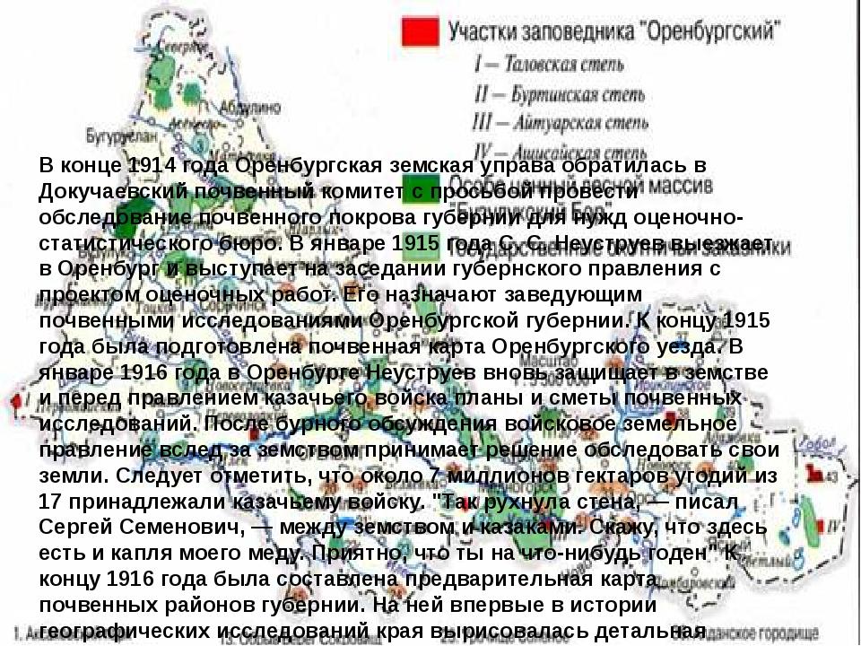 В конце 1914 года Оренбургская земская управа обратилась в Докучаевский почве...