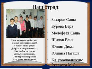 Наш отряд: Захаров Саша Курова Вера Молофеев Саша Шилов Ваня Юшин Дима Юшина