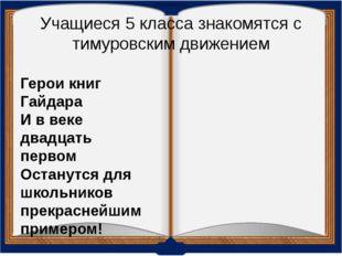 Учащиеся 5 класса знакомятся с тимуровским движением Герои книг Гайдара И в