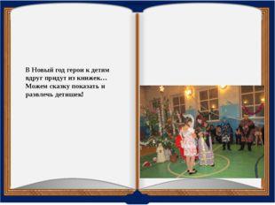 В Новый год герои к детям вдруг придут из книжек… Можем сказку показать и ра