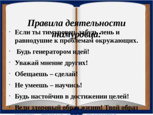 Правила деятельности тимуровца: Если ты тимуровец, забудь лень и равнодушие