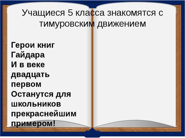 Учащиеся 5 класса знакомятся с тимуровским движением Герои книг Гайдара И в...