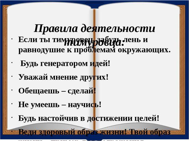 Правила деятельности тимуровца: Если ты тимуровец, забудь лень и равнодушие...
