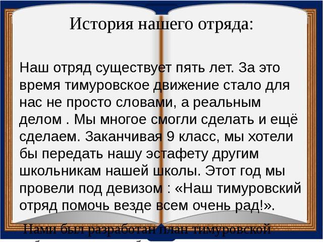 История нашего отряда: Наш отряд существует пять лет. За это время тимуровско...