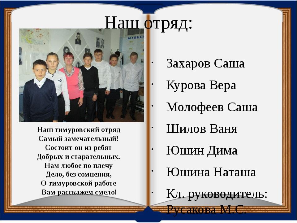 Наш отряд: Захаров Саша Курова Вера Молофеев Саша Шилов Ваня Юшин Дима Юшина...