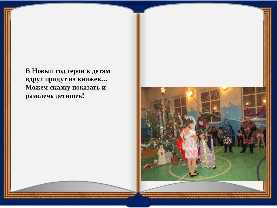 В Новый год герои к детям вдруг придут из книжек… Можем сказку показать и ра...